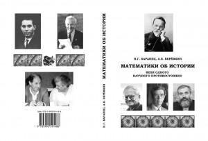 matematiki-ob-istorii_oblozhka_pos