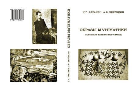 obrazy-matematiki_oblozhka-11