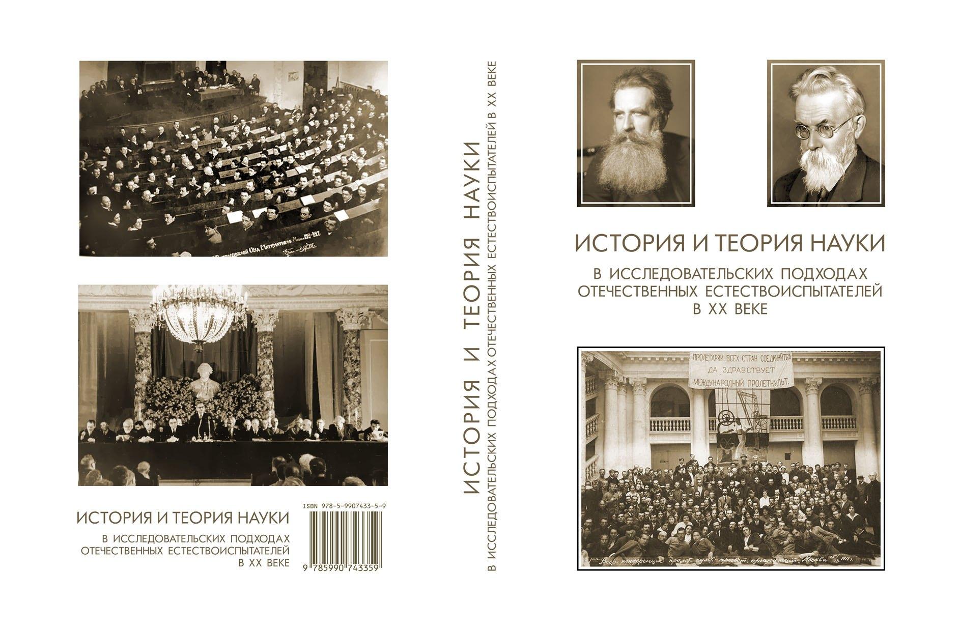 oblozhka_istoriya-nauki-sepiya-proba1