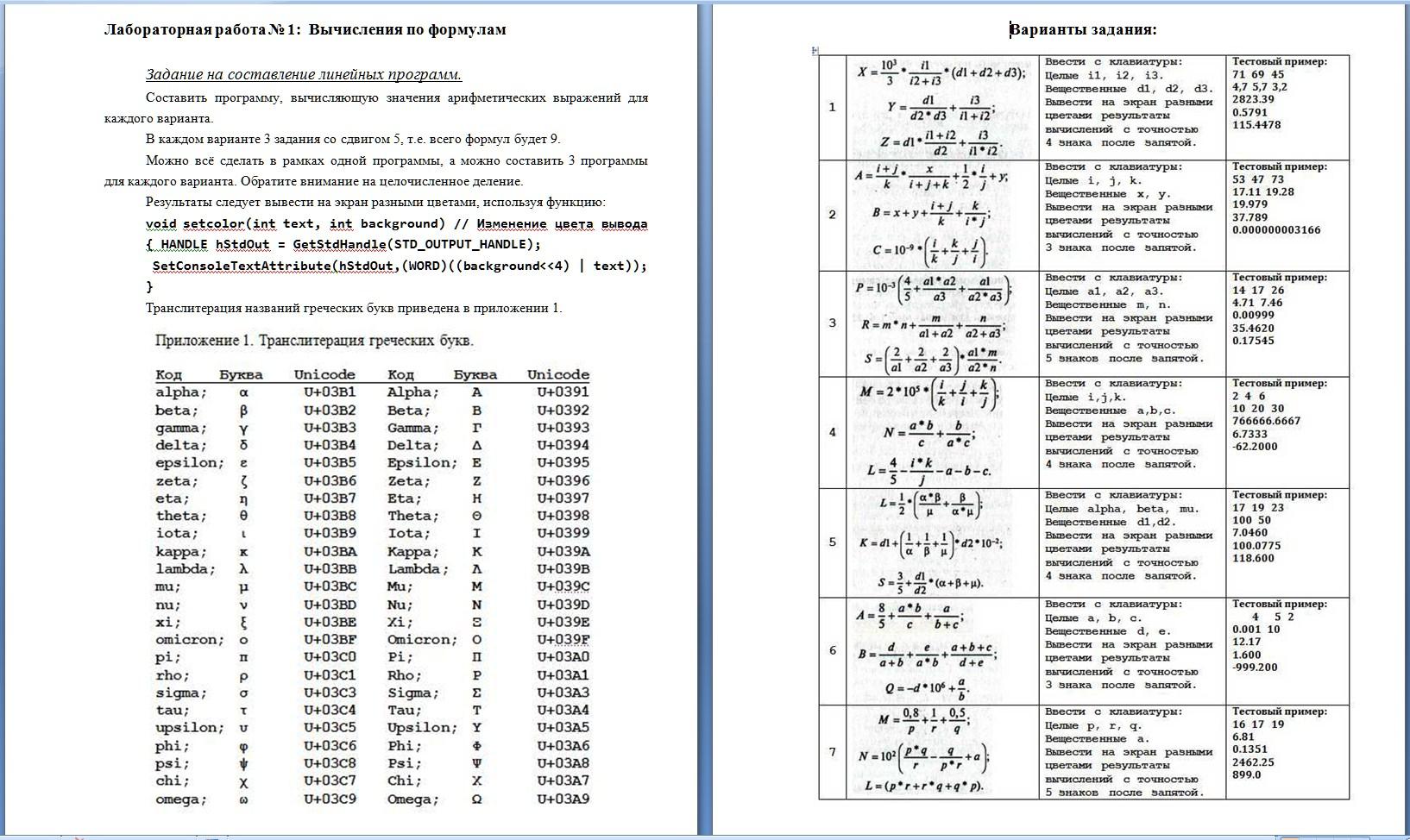 67-lab-1-c-formuly-1