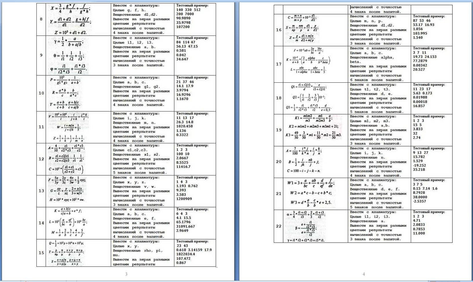67-lab-1-c-formuly-2