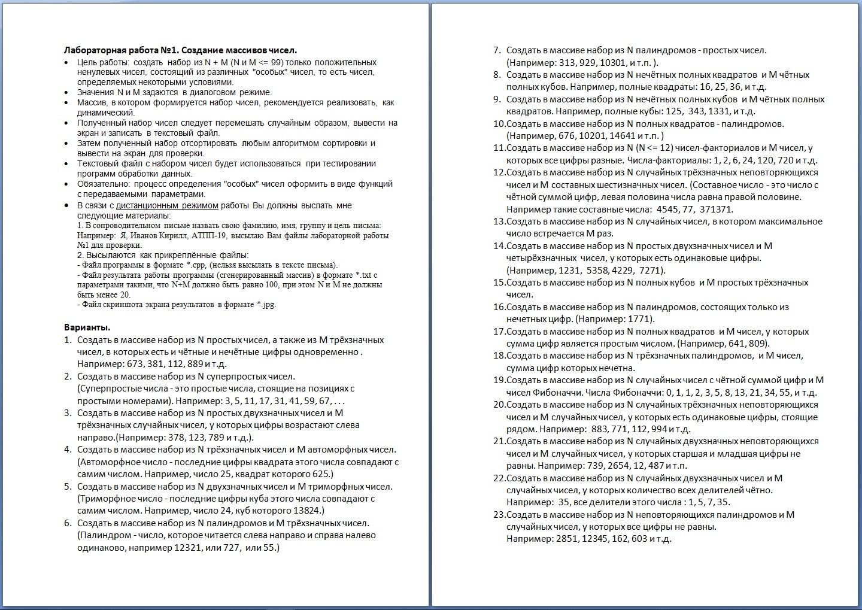 90-lab-1-pm-as-atpp-massivy-generaciya-chisel1