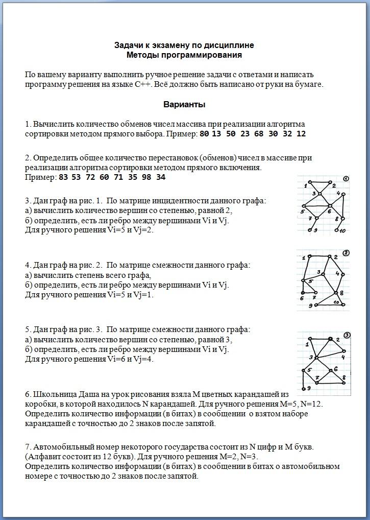 90-zadachi-k-ekzamenu-kb-17