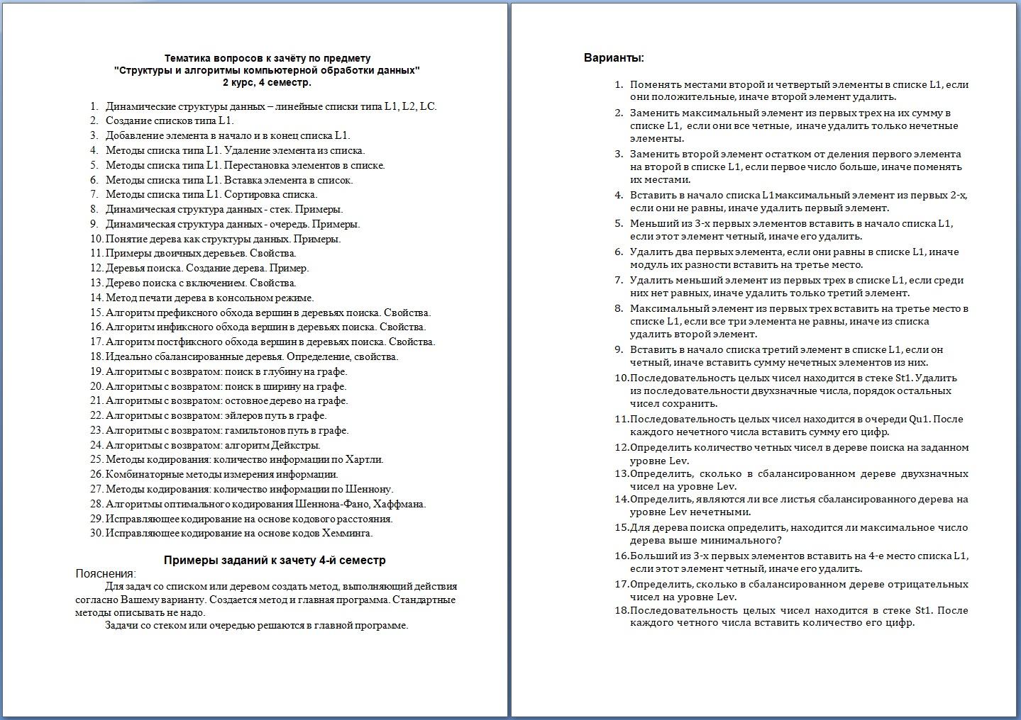 89-tematika-siakod-moais-zachet