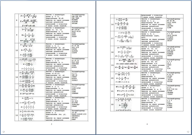90-lab-1-c-formuly-2