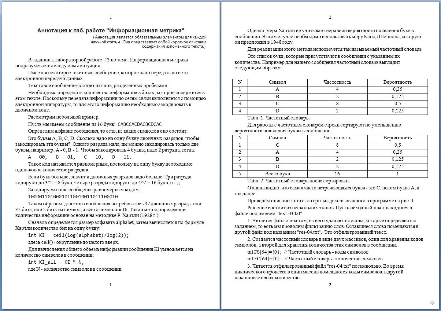 annotaciya-1