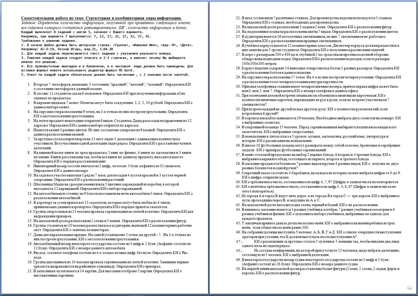 90-sam-3-informmetrika-ki-11