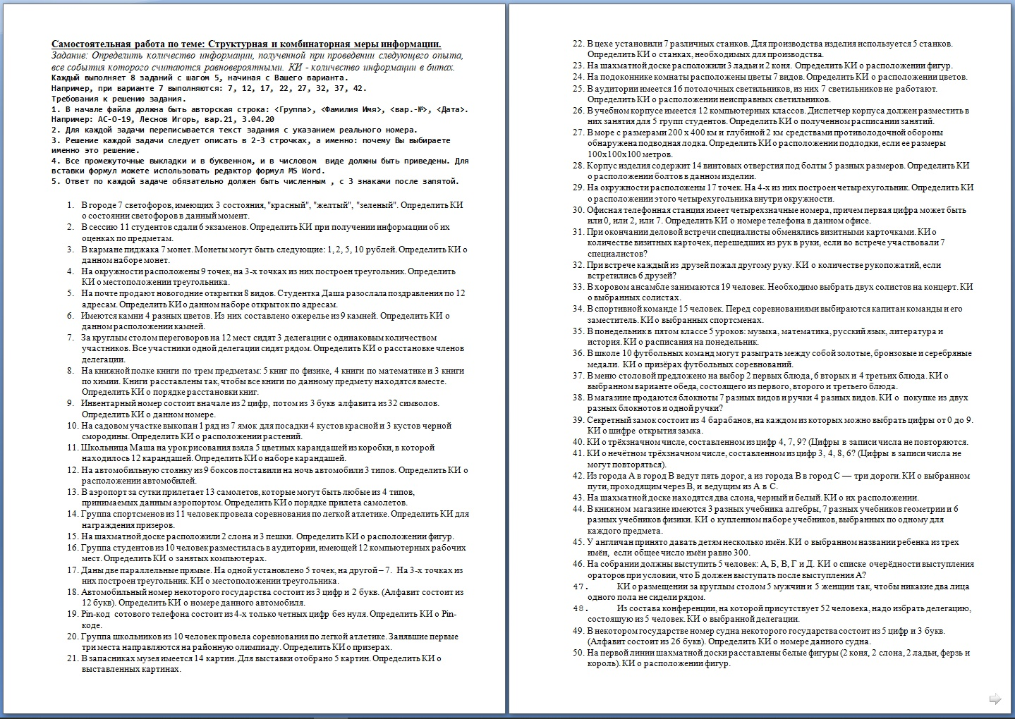 90-sam-3-informmetrika-ki-12