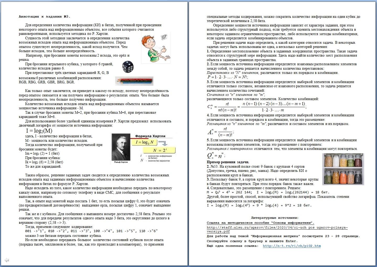 90-sam-3-informmetrika-ki-21