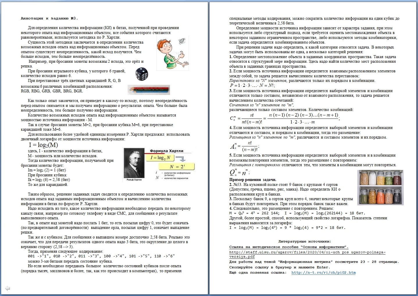 90-sam-3-informmetrika-ki-22