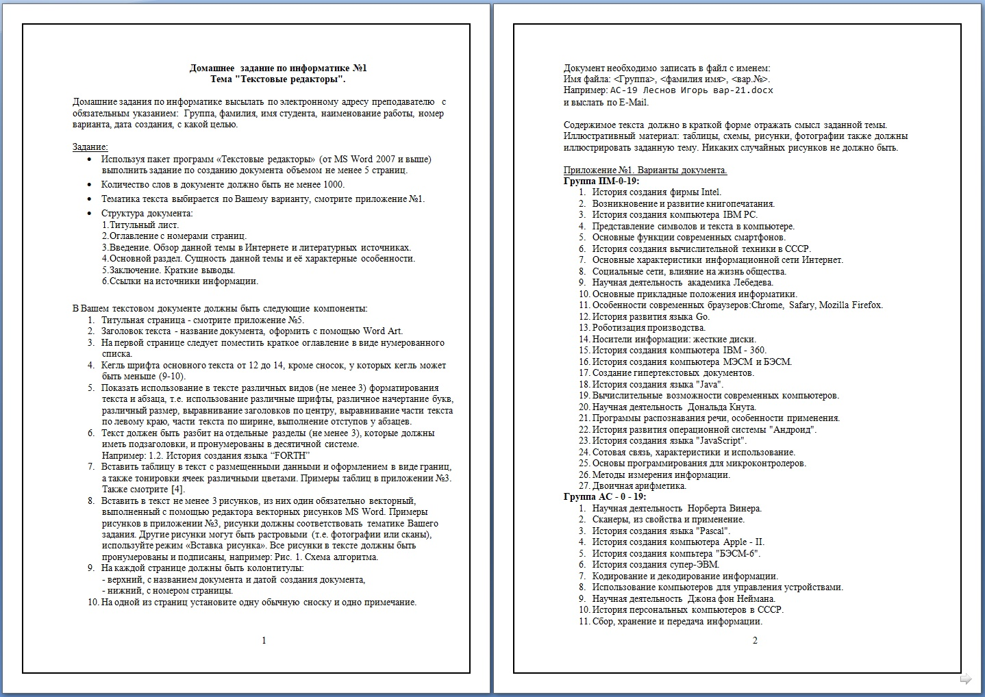 90-pm-as-atpp-dr-1-tekst-redaktor_11