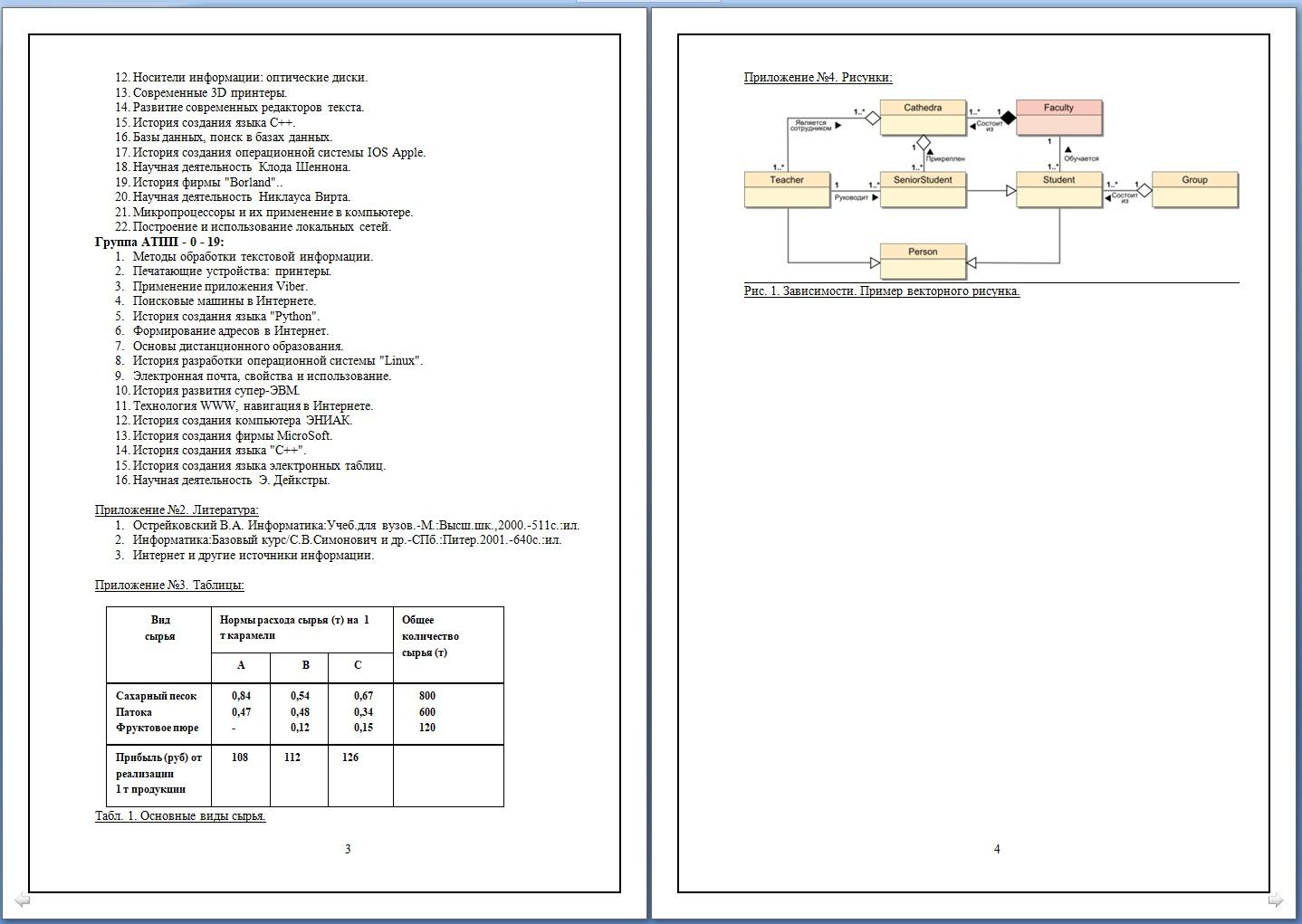 90-pm-as-atpp-dr-1-tekst-redaktor_2